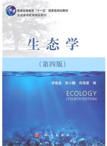 生态学(第四版)