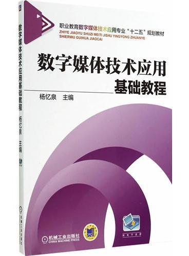 """数字媒体技术应用基础教程(职业教育数字媒体技术应用专业""""十二五""""规划教材)"""