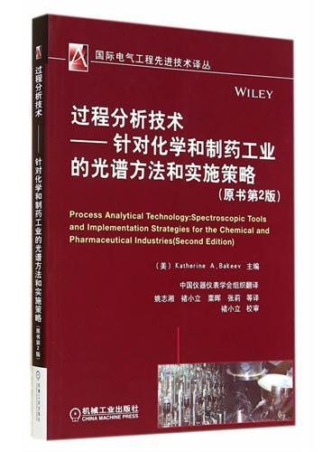过程分析技术——针对化学和制药工业的光谱方法和实施策略(原书第2版,国际电气工程先进技术译丛)