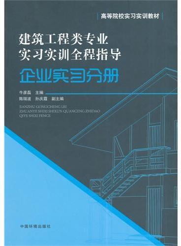 建筑工程类专业实习实训全程指导.企业实习分册
