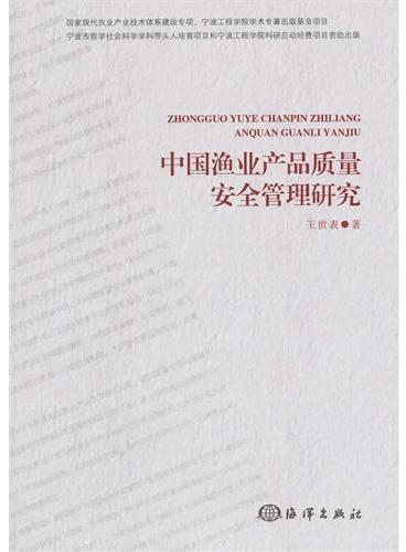 中国渔业产品质量安全管理研究