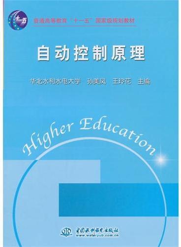 """自动控制原理 (普通高等教育""""十一五""""国家级规划教材)"""