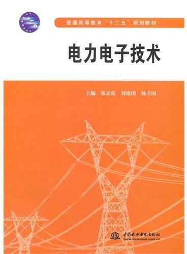 """电力电子技术(普通高等教育""""十二五""""规划教材)"""