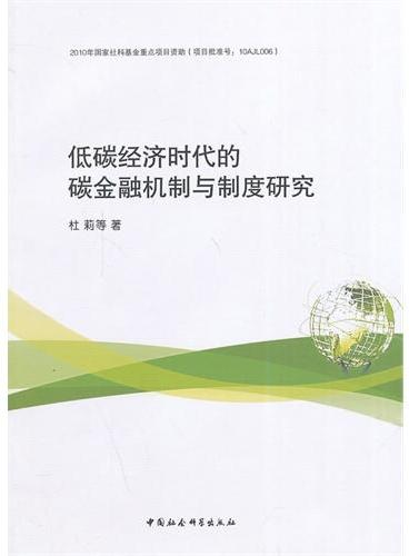 低碳经济时代的碳金融机制与制度研究
