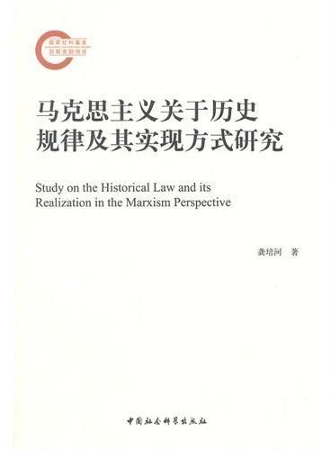 马克思主义关于历史规律及其实现方式研究