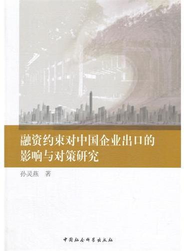 融资约束对中国企业出口听影响与对策研究