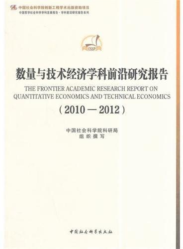 数量与技术经济学科前沿研究报告(2010-2012)(创新工程)