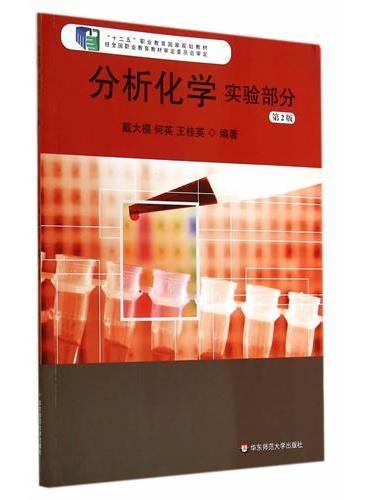 分析化学(实验部分)(第2版)