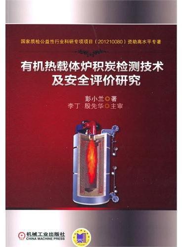 有机热载体炉积炭检测技术及安全评价研究