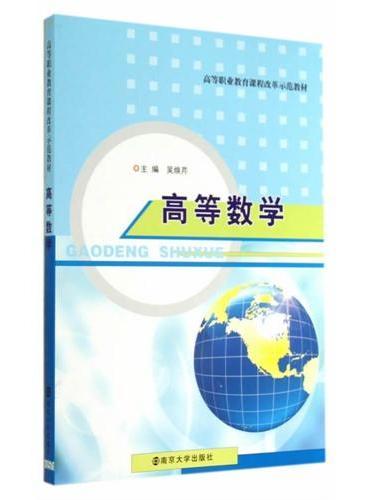 高等职业教育课程改革示范教材/高等数学