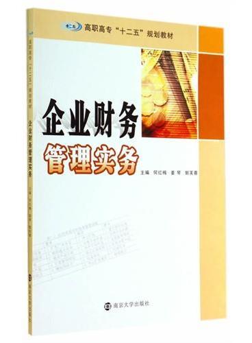"""高职高专""""十二五""""规划教材/企业财务管理实务"""