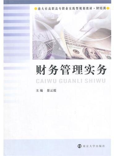 南大社高职高专职业实践型规划教材·财经类/财务管理实务