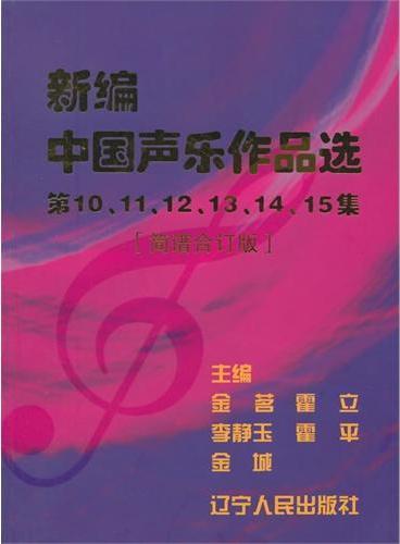 新编中国声乐作品选第10、11、12、13、14、15集简谱合订本