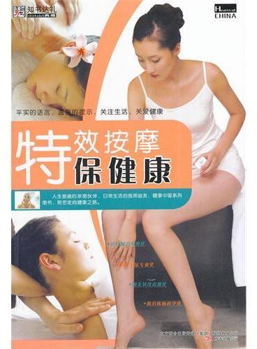 健康中国4-特效按摩保健康