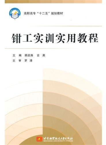 钳工实训实用教程(高职高专)(十二五)