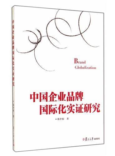 """中国企业品牌国际化实证研究(基于动态能力的视角,探求中国企业""""走出去""""的品牌之路)"""