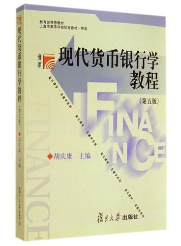 复旦博学·金融学系列:现代货币银行学教程(第五版)