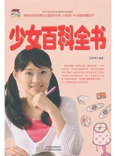 少女百科全书