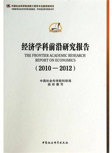 经济学科前沿研究报告(2010-2012)(创新工程)