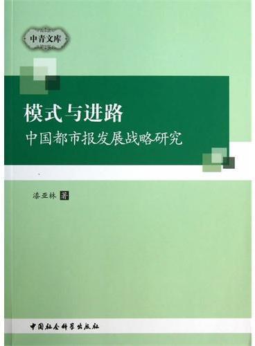 模式与进路:中国都市报发展战略研究