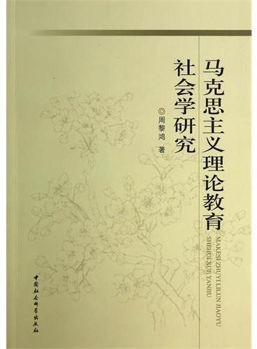 马克思主义理论教育社会学研究