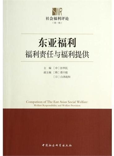 东亚福利:福利责任与福利提供