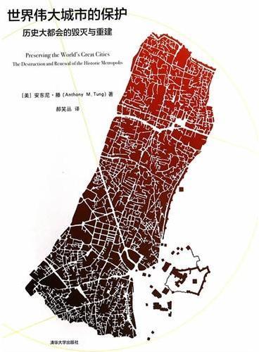 世界伟大城市的保护——历史大都会的毁灭与重建