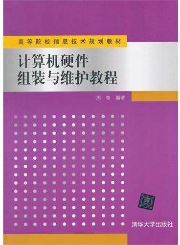 计算机硬件组装与维护教程(高等院校信息技术规划教材)