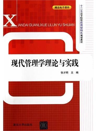 现代管理学理论与实践(十二五高等院校应用型特色规划教材)