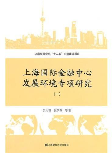 上海国际金融中心发展环境专项研究(一)