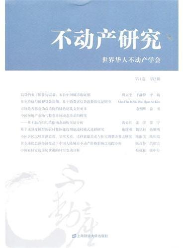 不动产研究(第1卷第2辑)