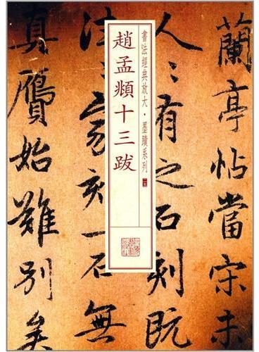 经典放大·墨迹系列:赵孟頫兰亭十三跋