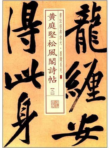 经典放大·墨迹系列:黄庭坚松风阁诗帖(二)