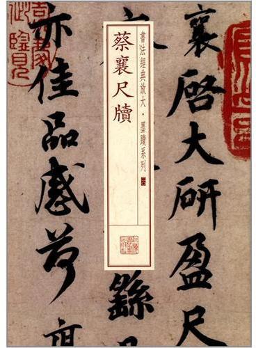 经典放大·墨迹系列:蔡襄尺牍
