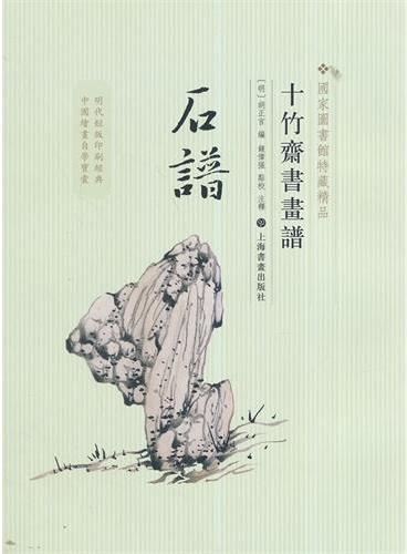 十竹斋书画谱·石谱