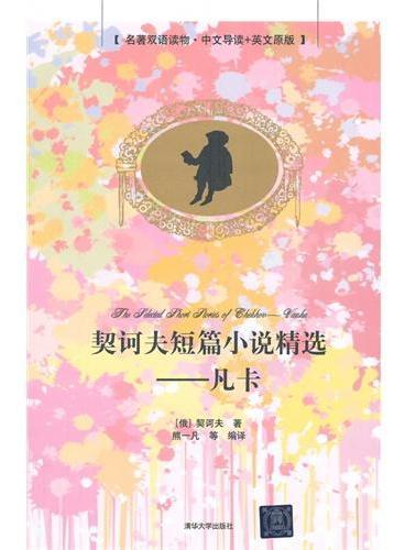 契诃夫短篇小说精选——凡卡(名著双语读物·中文导读+英文原版)