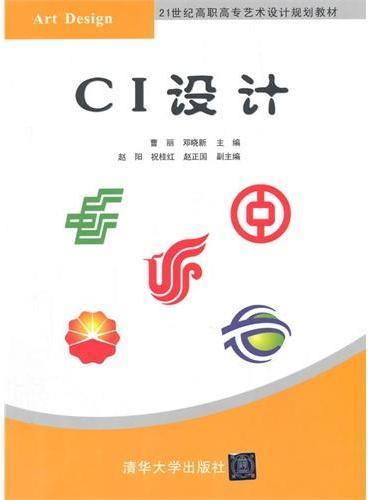 CI设计(21世纪高职高专艺术设计规划教材)