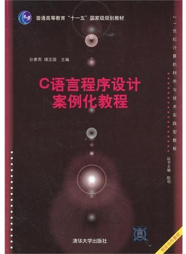 C语言程序设计案例化教程(21世纪计算机科学与技术实践型教程)