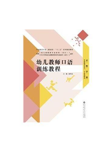 """学前教育专业(新标准)""""十二五""""系列规划教材:幼儿教师口语训练教程"""