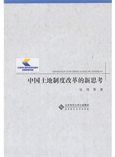中国土地制度改革的新思考