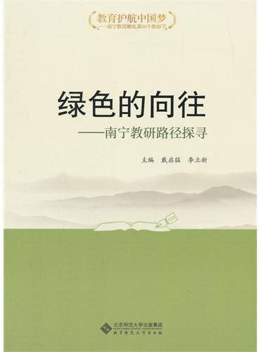 """""""教育护航中国梦""""丛书之 绿色的向往:南宁教研路径探寻"""
