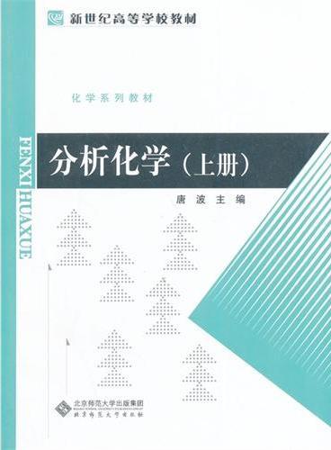 新世纪高等学校教材:分析化学(上册)