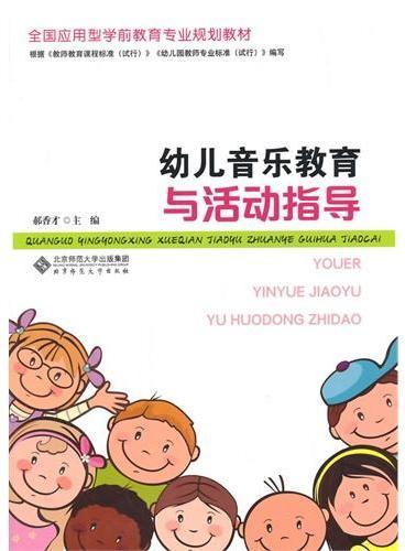 全国应用型学前教育专业规划教材:幼儿音乐教育与活动指导
