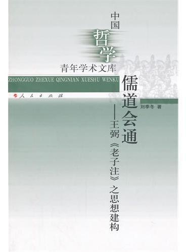 儒道会通——王弼《老子注》之思想建构(中国哲学青年学术文库)