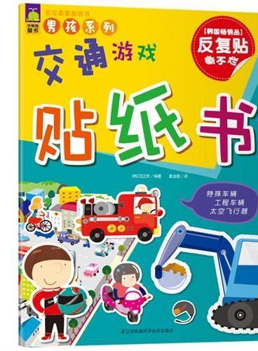 宝宝最爱贴纸书男孩系列·交通游戏贴纸书
