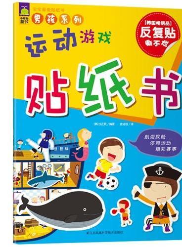 宝宝最爱贴纸书男孩系列·运动游戏贴纸书