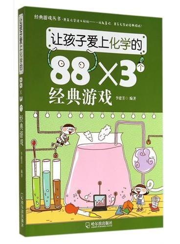 让孩子爱上化学的88×3个经典游戏