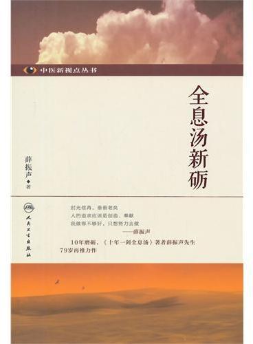 中医新视点丛书·全息汤新砺