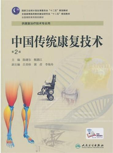 中国传统康复技术(第2版/高职康复)