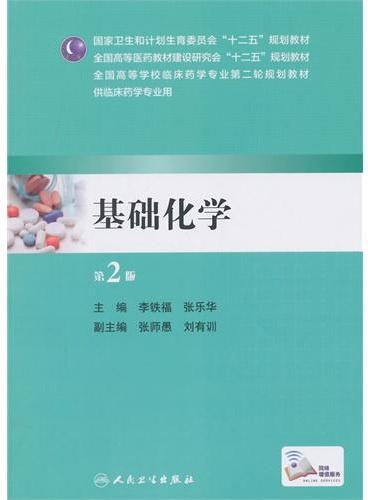 基础化学(第2版/本科临床药学)